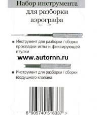 Комплект для чистки и разборки аэрографа JAS
